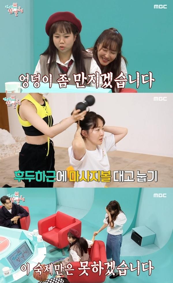 홍현희, 엄지원 / 사진=MBC 전지적 참견 시점