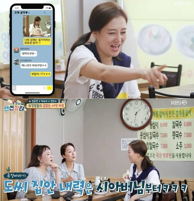 KBS 2TV '보는날이 장날-랜선장터' 방송 화면 갈무리 © 뉴스1
