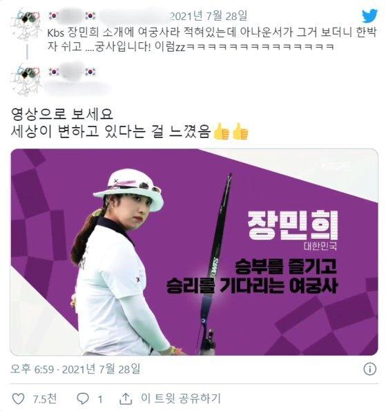 지난 28일 KBS 강승화 아나운서가 장민희 선수를 소개할 때 '여궁사'가 아닌 '궁사'라고 말해 네티즌들 사이에서 반응이 뜨겁다. 트위터 캡처