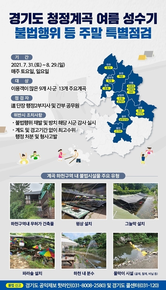 경기도, 청정계곡 불법행위 강력 대처방안 발표 © 뉴스1