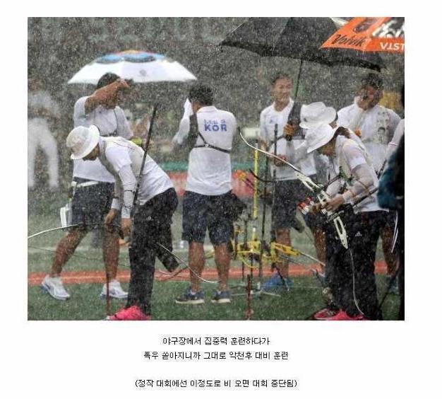 폭우 속에서 훈련하는 양궁 대표팀 모습. 커뮤니티 캡처
