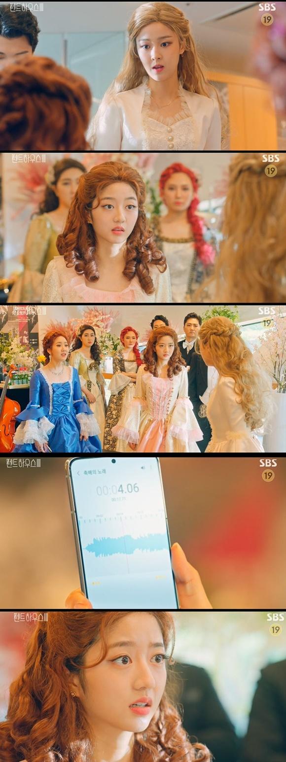 /사진= SBS '펜트하우스3' 방송 화면