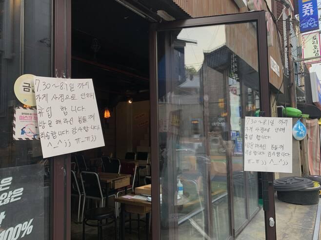 7월 31일 신촌의 한 포차에 주말 동안 영업을 중단한다는 안내문이 붙어 있다. /김효선 기자