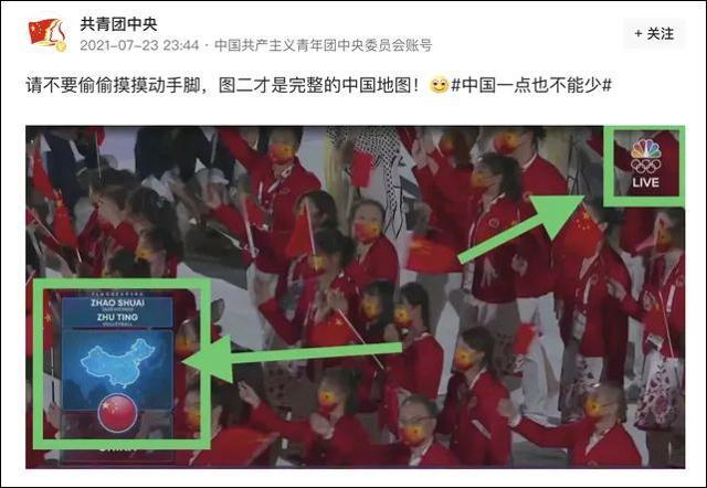 7월 23일 도쿄올림픽 개막식에 중국 선수단이 입장하는 장면. 미국 NBC 방송은 현장 중계를 하면서 중국 지도(왼쪽 아래 박스)를 삽입했는데 대만과 댜오위다오 등 중국이 자국 영토로 주장하는 곳이 모두 빠져 있다. 공청단 웨이보 캡처