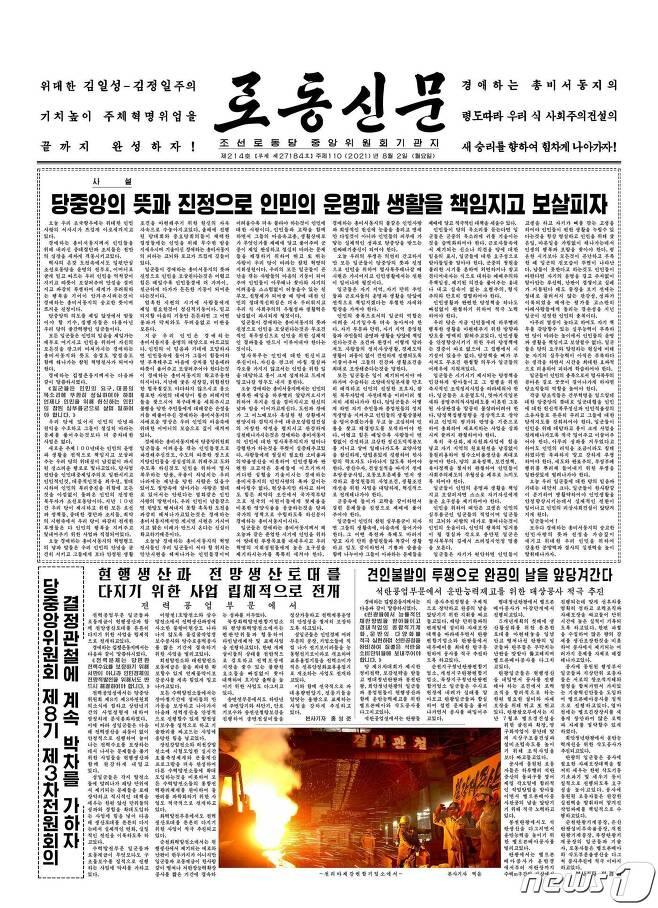 (평양 노동신문=뉴스1) = 노동신문 2일자 1면 [국내에서만 사용가능. 재배포 금지. DB 금지. For Use Only in the Republic of Korea. Redistribution Prohibited] rodongphoto@news1.kr