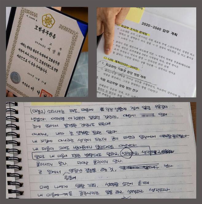 고 이주현씨가 생전 받은 모범 공무원증(위 왼쪽)과 외교부의 문제점을 기록한 문건(위 오른쪽)을 비롯해 2019년 중국 선양 총영사관에서 일할 때 쓴 일기(위). ⓒ시사IN 조남진