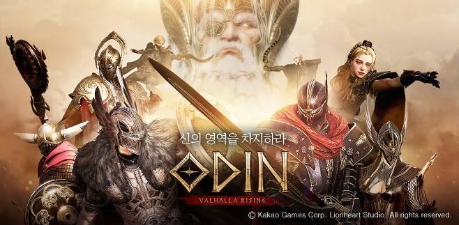 '오딘: 발할라 라이징' 포스터/이미지=카카오게임즈 제공