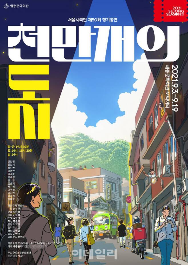 연극 '천만 개의 도시' 포스터(사진=세종문화회관)