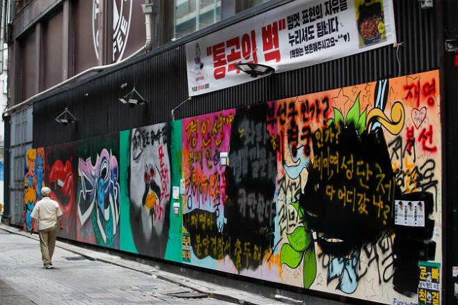 1일 서울 종로구의 한 서점 외벽에 있던 윤석열 전 검찰총장 아내 김건희 씨를 비방하는 내용의 '쥴리 벽화'가 보수 성향 유튜버 등에 의해 지워져 있다. (사진=뉴스1)