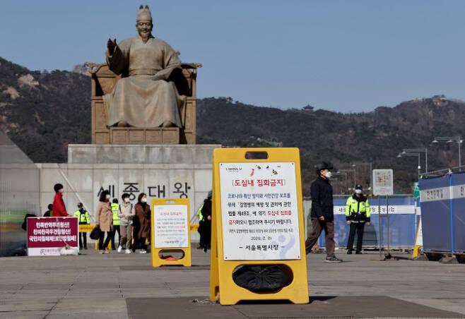지난해 2월 서울 광화문광장에 도심 내 집회금지 안내문이 곳곳에 설치되어 있다.(사진=연합뉴스)