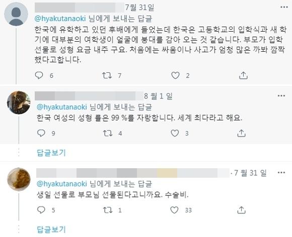 햐쿠타의 발언에 '한국인에서는 성형이 흔한 일'이라는 주장을 연관지어 펼치는 일본 누리꾼들. 일본어로 적힌 답글을 한국어로 번역한 결과. 트위터 캡처