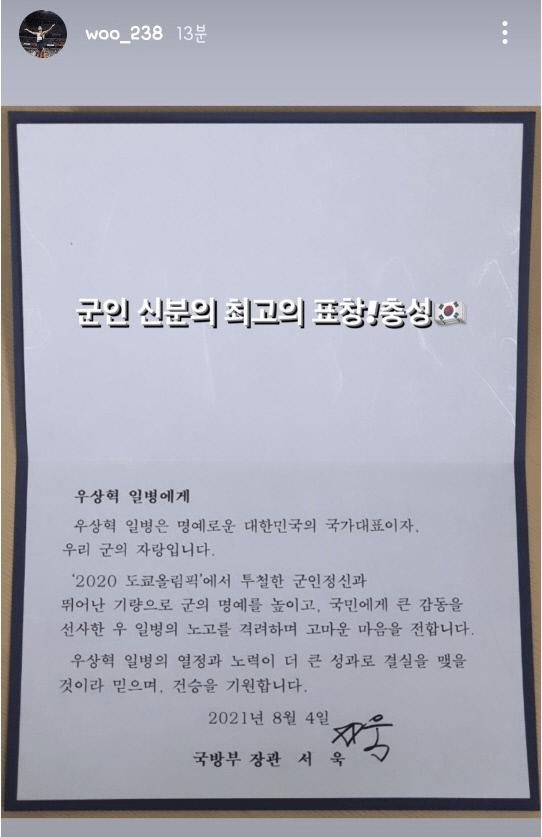 우상혁 SNS