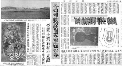 왼쪽은 1972년 7월18일 동아일보에 실린 전방후원분 관련 기사. 부여에서 전방후원형 구릉이 발견됐다는 내용이다. 오른쪽은 1983년 7월11일 경향신문 기사. 강인구 영남대 교수가 경남 고성 송학동 고분 등 영산강과 낙동강 유역에서 전방후원분이 보인다고 주장했다.
