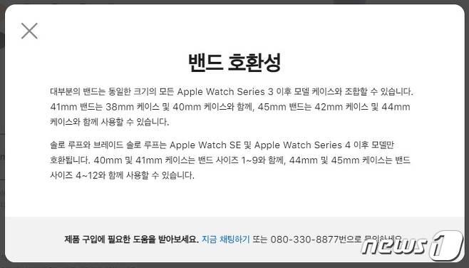 애플워치 밴드 호환성에 대한 애플 공식 홈페이지 안내 © 뉴스1