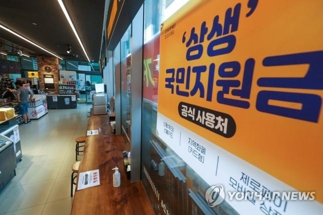 코로나 상생 국민지원금. 연합뉴스