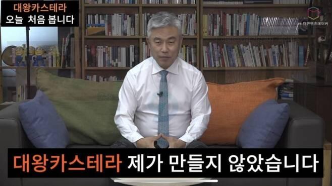 ▲2020년 이영돈TV의 한 장면.