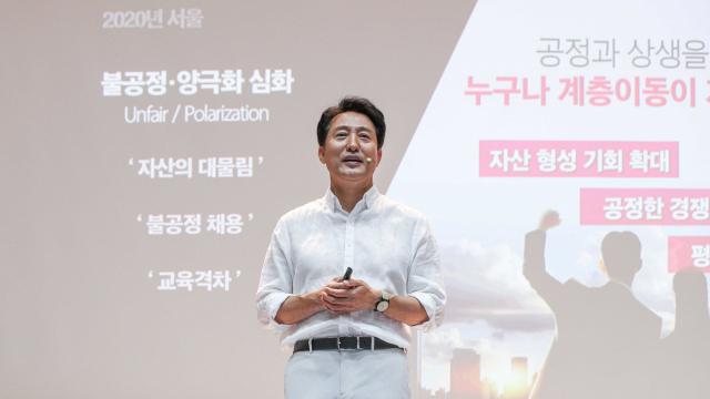 오세훈 서울시장이 15일 서울시청에서 '서울비전 2030'을 발표하고 있다. /연합뉴스
