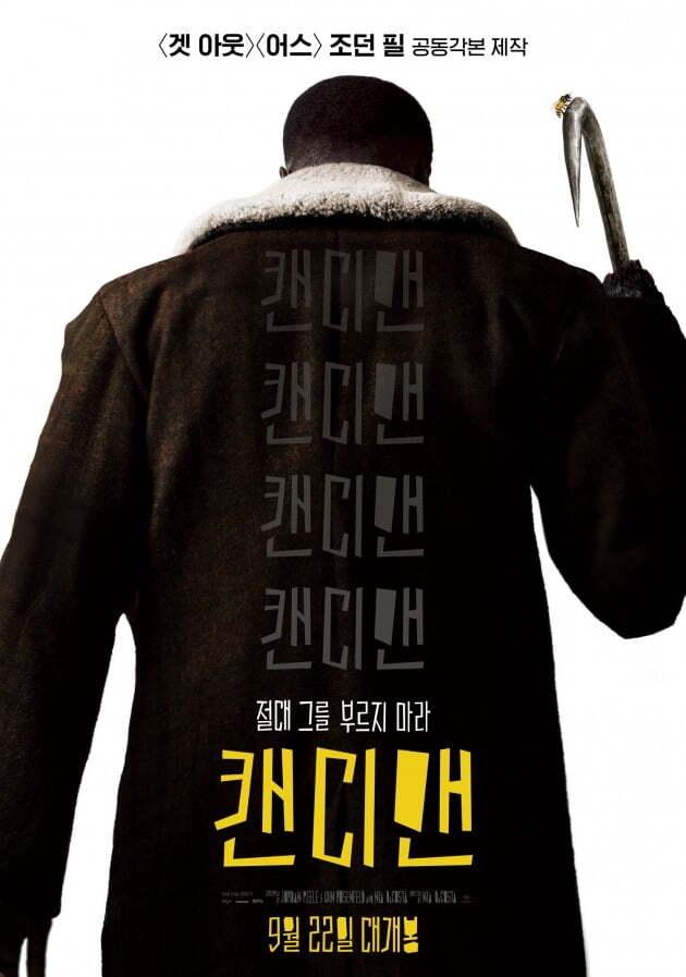 영화 '캔디맨' 포스터 / 사진제공=유니버설 픽쳐스