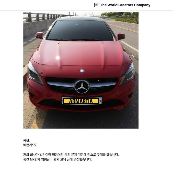 조성은씨가 자신의 블로그에 올린 벤츠 차량 사진 /조성은씨 블로그
