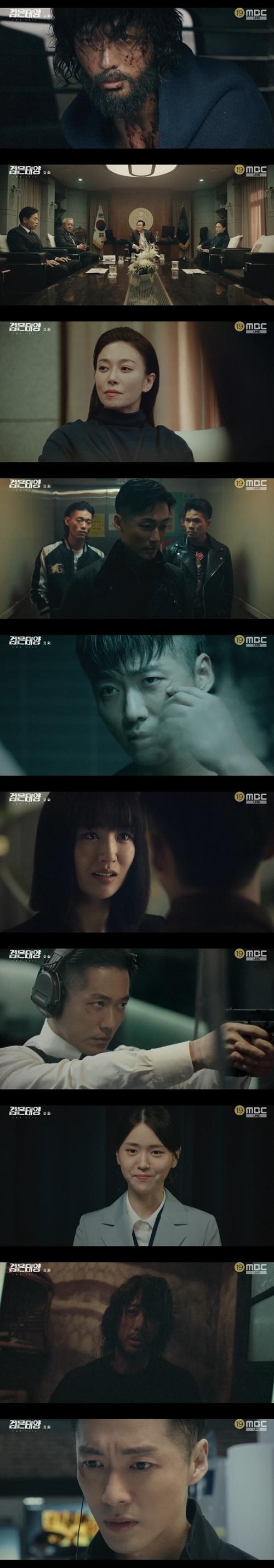 '검은 태양' 첫방 사진=MBC