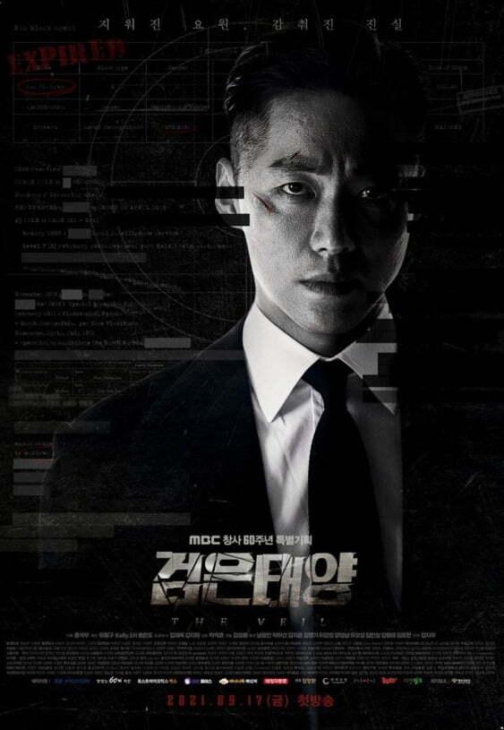 '검은 태양' 포스터./사진제공=MBC
