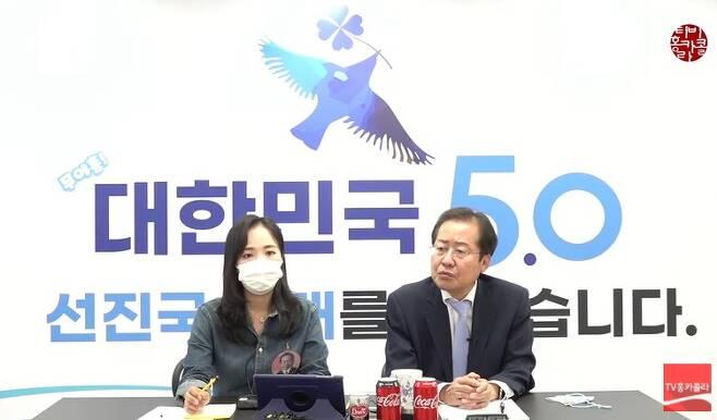 홍준표 국민의힘 의원(오른쪽)과 홍 의원 캠프의 여명 대변인이 20일 오후 추석맞이 유튜브 라이브 방송 '무야홍과 함께'를 진행하고 있다. (유튜브 '홍카콜라TV' 갈무리)© 뉴스1