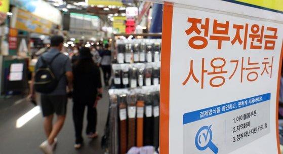 지난 9일 서울 강북구 수유재래시장에 재난지원금 사용 가능 문구가 붙어 있다. 뉴스1