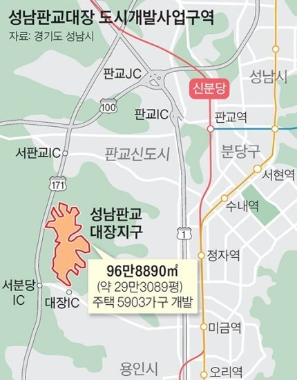 성남판교대장 도시개발사업구역