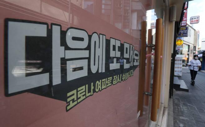지난 15일 서울 명동의 한 상점에 임시 휴업 안내문이 붙어있다. [사진 출처=연합뉴스]