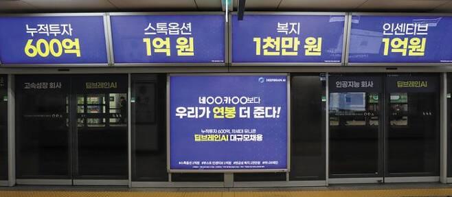 """""""네이버·카카오보다 더 드립니다"""" - 가상인간 개발 스타트업 딥브레인AI가 서울 지하철 2호선 강남역에 설치한 채용 광고. 네이버·카카오보다 높은 연봉에 최대 1억원의 인센티브를 내걸고 지원자를 모집하고 있다. /딥브레인AI"""