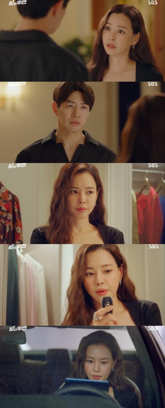 /사진=SBS '원더우먼' 방송화면 캡처