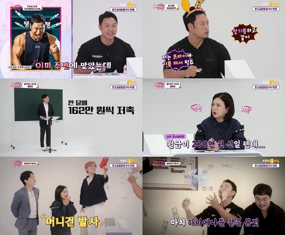 KBS Joy '국민 영수증'에서 양치승의 영수증을 살펴봤다./사진=KBS Joy '국민 영수증'