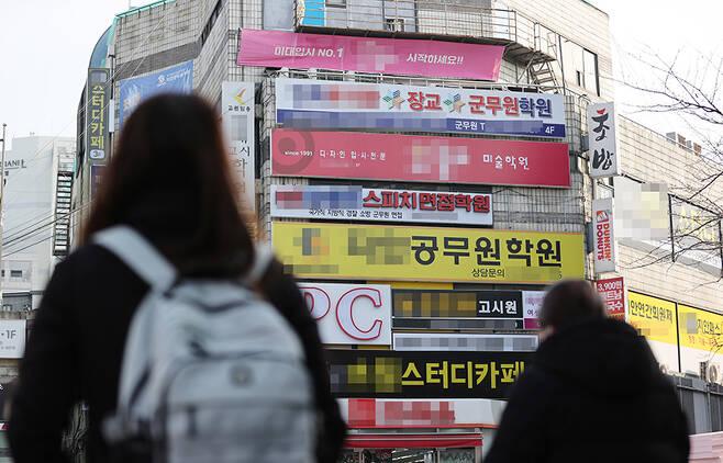 ▲ 사진은 지난해 12월7일 오후 서울 동작구 노량진 학원가 모습.  연합뉴스
