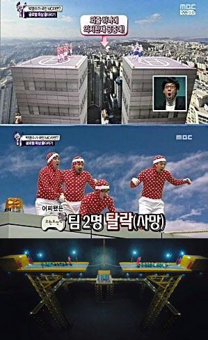 사진=MBC '무한도전', 넷플릭스 '오징어게임'