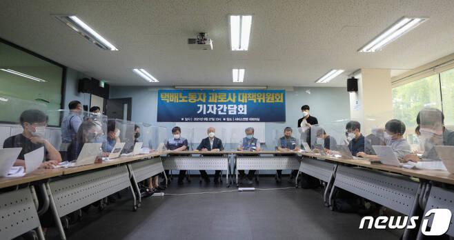 지난 27일 오후 서울 서대문구 대회의실에서 택배노조측이 기자간담회를 열어 CJ대한통운 김포 대리점주 사망에 대한 입장을 밝혔다./사진=뉴스1