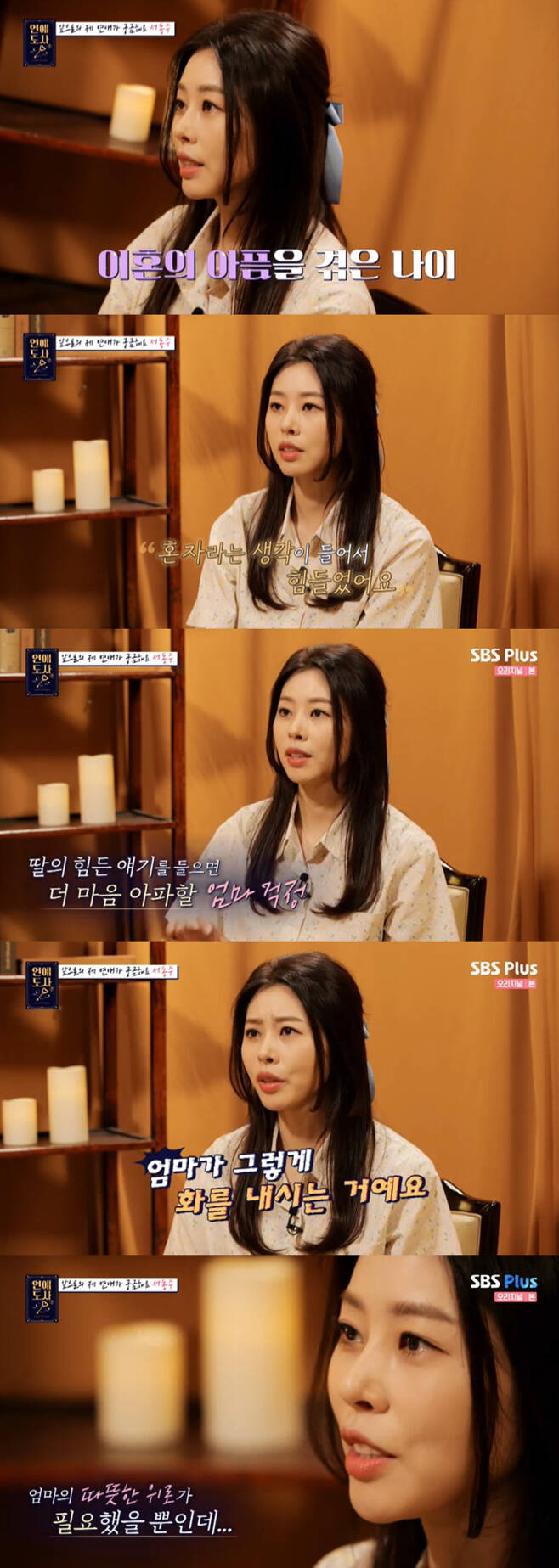 Love Dosa Seo Dong-joo showed tears as she hoped for the happiness of her mother Seo Jing-Hee.In the SBS Plus entertainment program Love Dosa broadcasted on the 4th, broadcaster and lawyer Seo Dong-joo appeared as a guest.On that day, Seo Dong-joo confessed frankly that he was riding a thumb: When was the last love?, I cant lie, Im always doing Date.Im riding a thumb, said the prodigy at the Seo Dong-joo, who defined it as a ride on a thumb, and Seo Dong-joo replied, Yes.Sajudo, who met Seo Dong-joo, said, I was not lucky overall, but there are times when I collapsed.It is time to have a lot of stories to break down good luck after 31 ~ 33 years old. So, Seo Dong-jo said, It was the age when I did the duty and my parents broke up.It was hard when it overlapped. It was a time when I felt strong Alone. After the divorce, Seo Dong-joo did a lot of work for his livelihood so that he had a dress trade with his friend at the flea market.But Seo Dong-joo couldnt tell the hard story because she was worried about her mother Seo Jing-Hee.Seo Dong-joo said, My mother has to be an Alone and have an independent life, and my mentality has collapsed, but I can not talk about it.My mother was so angry when I felt difficult, and she was angry and angry, and I was not talking to her well. Seo Dong-joo, who met the next psychological instructor, painted a family picture in front of the psychological master.Seo Dong-joo painted his mother, grandmother, brother, brothers wife and dog in the picture, but his father Seo Se-won did not draw it.The psychologist asked, Did you want to do it? And Seo Dong-jo replied, I did not want to do it, but now I have another family, so I thought I belonged there.The psychologist then asked, Who did you care about when you painted? And Seo Dong-joo responded Mom and showed tears.Seo Dong-joo painted her mother most carefully when she painted her picture, so she talked about her mother to herself.Seo Dong-joo, who talked to a psychologist and did not thin