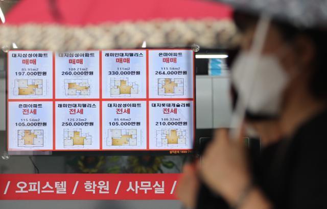 4일 서울시내 한 부동산중개업소. 뉴스1