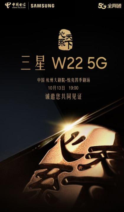 중국판 갤럭시Z 폴드3으로 알려진 W22 5G 공개 안내문 [차이나텔레콤 제공]