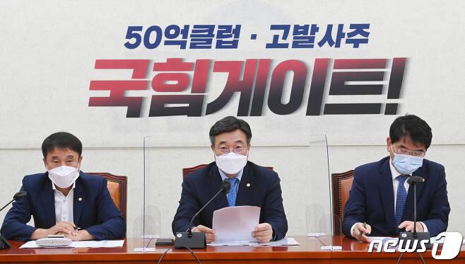 윤호중 더불어민주당 원내대표(가운데)가 14일 오전 국회에서 열린 국정감사대책회의에서 모두발언하고 있다. 2021.10.14/뉴스1 © News1 오대일 기자