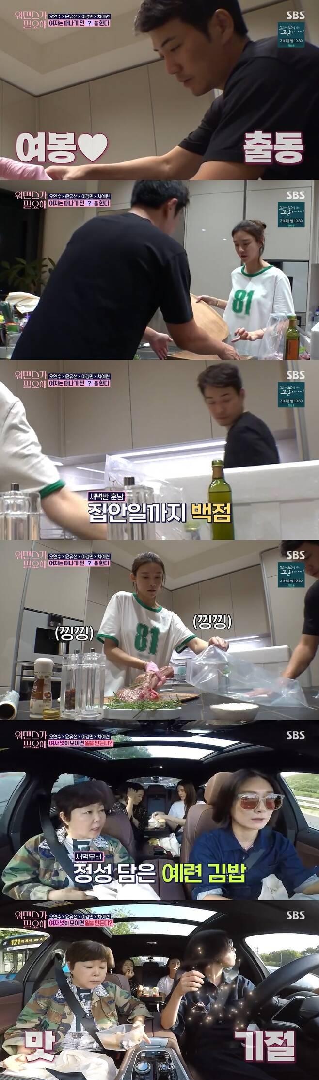 SBS '워맨스가 필요해' 캡처 © 뉴스1