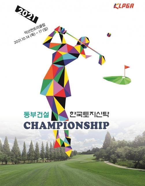 박민지, 김수지, 박현경, 임희정 프로 등이 출전하는 2021년 한국여자프로골프(KLPGA) 투어 동부건설-한국토지신탁 챔피언십 대회 포스터. 제공=KLPGA