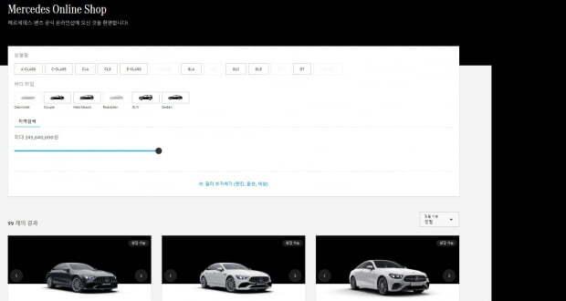 99종의 신차가 판매되는 메르세데스 온라인 샵 모습. 사진=메르세데스 온라인 샵 갈무리