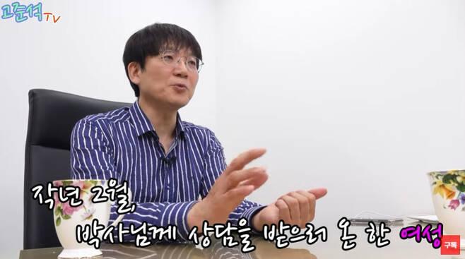 유튜브 고준석TV 영상 화면 갈무리.