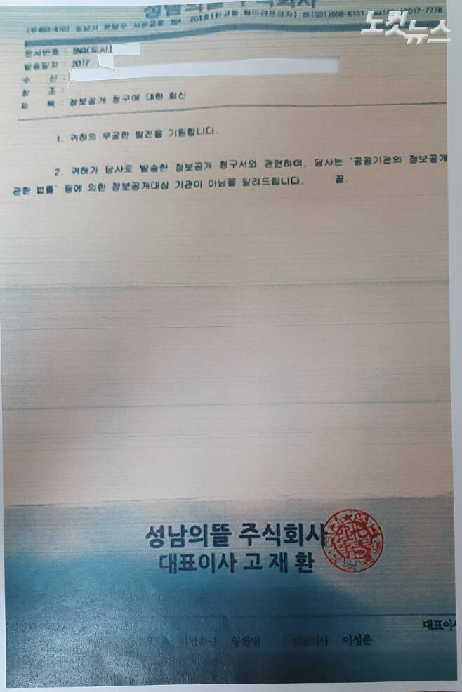 2017년 3월 성남의뜰이 토지 권리자의 '감정평가서' 정보공개 청구에 보내온 답변. 독자 제공