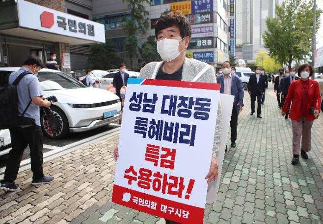 대장동 의혹 특검 촉구 거리 행진/ 연합뉴스