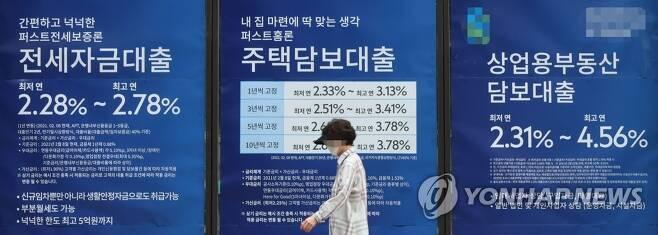 서울 시내 한 은행 외벽에 부착된 대출 광고 [연합뉴스 자료사진]