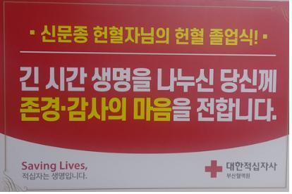 신문종 헌혈자를 위한 축하 패널 [부산혈액원 제공·재판매 및 DB 금지]