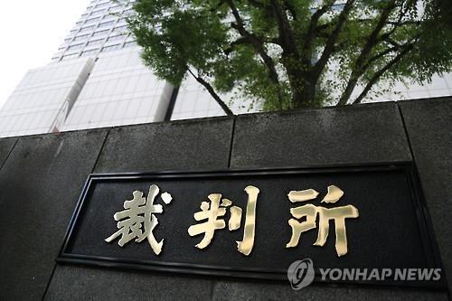 도쿄지방재판소가 입주한 재판소 합동청사 [연합뉴스 자료사진]