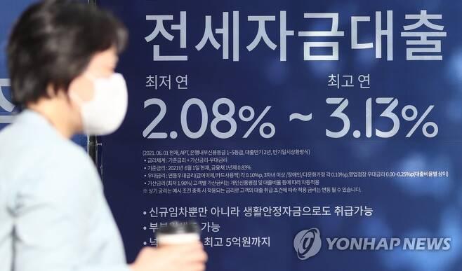 """금융위, '전세대출 중단없도록 유연하게 관리' (서울=연합뉴스) 류영석 기자 = 14일 오후 서울 시내 한 시중 은행 앞에 전세자금대출 상품 현수막이 걸려 있다.     금융위원회의 가계대출 추가대책에 전세 대출이 포함되는지 우려가 커진 가운데 이날 고승범 금융위 위원장은 """"연말까지 전세대출 그리고 집단대출의 경우에 중단되는 일이 없도록 관리하겠다""""고 밝혔다. 2021.10.14 ondol@yna.co.kr"""